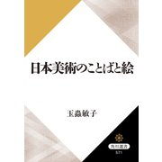 日本美術のことばと絵(KADOKAWA) [電子書籍]