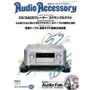 AudioAccessory(オーディオアクセサリー) 161号(音元出版) [電子書籍]