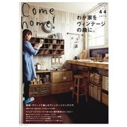 Come home!(カムホーム) Vol.44(主婦と生活社) [電子書籍]