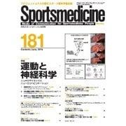 スポーツメディスン No.181(ブックハウス・エイチディ) [電子書籍]