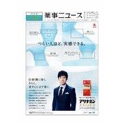 薬事ニュース 2016/05/27(薬事ニュース社) [電子書籍]