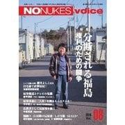 増刊 月刊紙の爆弾 NO NUKES voice vol.8(鹿砦社デジタル) [電子書籍]