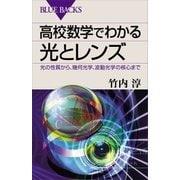 高校数学でわかる光とレンズ 光の性質から、幾何光学、波動光学の核心まで(講談社) [電子書籍]