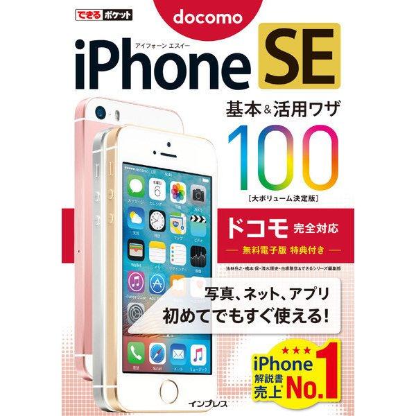 できるポケット  iPhone  SE  基本&活用ワザ  100  ドコモ完全対応(インプレス) [電子書籍]