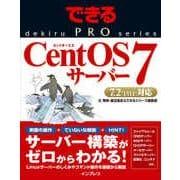 できるPRO CentOS 7サーバー(インプレス) [電子書籍]