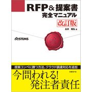 RFP&提案書完全マニュアル 改訂版(日経BP社) [電子書籍]