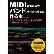 MIDI打ち込みでバンド・アンサンブルを作る本 (リットーミュージック) [電子書籍]