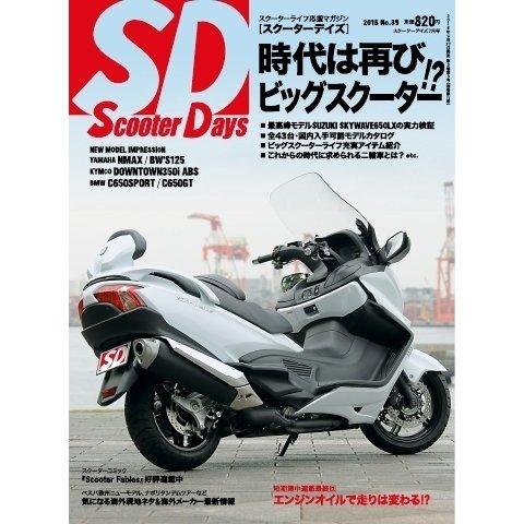 ScooterDays No.39(クレタパブリッシング) [電子書籍]