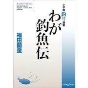 わが釣魚伝(小学館) [電子書籍]