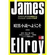 暗黒小説へようこそ ミステリーのプロが解説する、ジェイムズ・エルロイの世界【文春e-Books】(文藝春秋) [電子書籍]