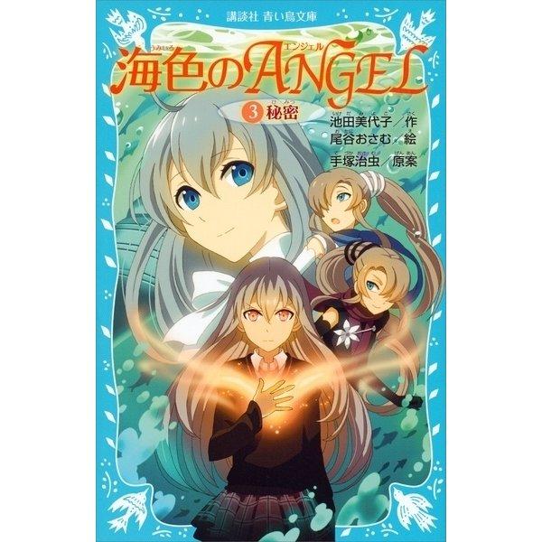 海色のANGEL 3 秘密(講談社) [電子書籍]