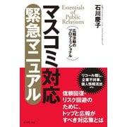 マスコミ対応 緊急マニュアル(ダイヤモンド社) [電子書籍]