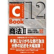 C-Book商法II<手形法・小切手法・商法総則・商行為法>第2版補訂版(東京リーガルマインド) [電子書籍]