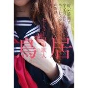 セーラー服の歌人 鳥居 拾った新聞で字を覚えたホームレス少女の物語(KADOKAWA / アスキー・メディアワークス) [電子書籍]