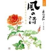 詩画集 風の詩(学研) [電子書籍]