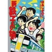 新・鉄子の旅 1(小学館) [電子書籍]