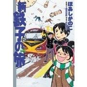 新・鉄子の旅 2(小学館) [電子書籍]