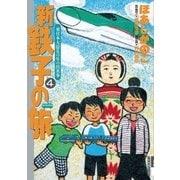 新・鉄子の旅 4(小学館) [電子書籍]
