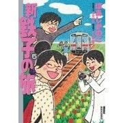 新・鉄子の旅 5(小学館) [電子書籍]