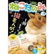 月刊ねこだのみ Vol. 6(小学館) [電子書籍]