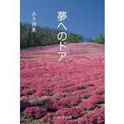 夢へのドア―あき詩集(アットマーククリエイト) [電子書籍]
