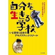 自分を生きる学校-いま芽吹く日本のデモクラティック・スクール-(アットマーククリエイト) [電子書籍]