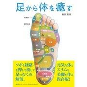 足から体を癒す(インプレス) [電子書籍]