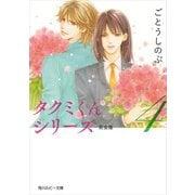 タクミくんシリーズ 完全版 (4)(KADOKAWA) [電子書籍]