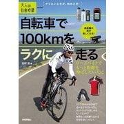 自転車で100kmをラクに走る-ロードバイクでもっと距離を伸ばしたい人に(大人の自由時間mini) (技術評論社) [電子書籍]