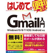 はじめてのGmail入門 Windows10/8/7/iOS/Android対応(秀和システム) [電子書籍]