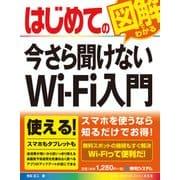 はじめての今さら聞けない Wi-Fi入門(秀和システム) [電子書籍]
