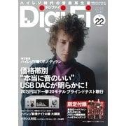 DigiFi No.22(ステレオサウンド) [電子書籍]