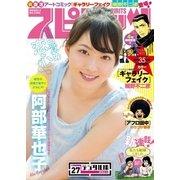 週刊ビッグコミックスピリッツ 2016年27号(小学館) [電子書籍]