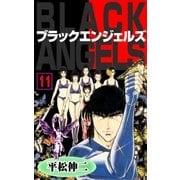 ブラック・エンジェルズ11(グループ・ゼロ) [電子書籍]