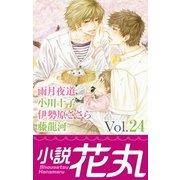 小説花丸 Vol.24(白泉社) [電子書籍]