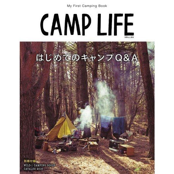 CAMP LIFE(山と溪谷社) [電子書籍]