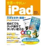 世界一やさしいiPad(インプレス) [電子書籍]