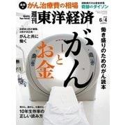 週刊東洋経済 2016/6/4号 がんとお金(東洋経済新報社) [電子書籍]