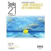 Senka21 2016年6月号(音元出版) [電子書籍]