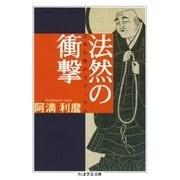 法然の衝撃 ──日本仏教のラディカル(筑摩書房) [電子書籍]