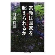 宗教は国家を超えられるか ──近代日本の検証(筑摩書房) [電子書籍]