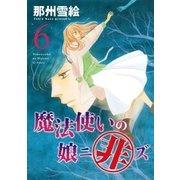 魔法使いの娘ニ非ズ(6)(新書館) [電子書籍]