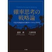 確率思考の戦略論 USJでも実証された数学マーケティングの力(KADOKAWA) [電子書籍]