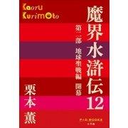 P+D BOOKS 魔界水滸伝 12(小学館) [電子書籍]
