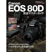 Canon EOS 80D 完全マスターガイド(朝日新聞出版) [電子書籍]