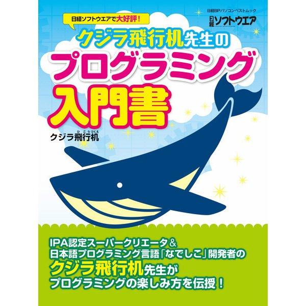 クジラ飛行机先生のプログラミング入門書(日経BP社) [電子書籍]