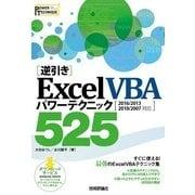 逆引きExcel VBAパワーテクニック525-2016/2013/2010/2007対応(POWER TECHNIQUE) (技術評論社) [電子書籍]