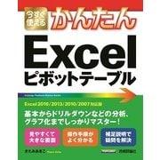 今すぐ使えるかんたんExcelピボットテーブル―Excel2016/2013/2010/2007対応版 (技術評論社) [電子書籍]