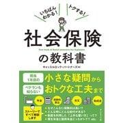 社会保険の教科書(ダイヤモンド社) [電子書籍]