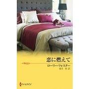恋に燃えて(ハーレクイン) [電子書籍]